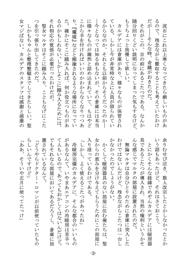 DLsite専売めぞんカルデア~こたつの聖女~
