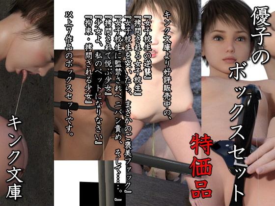 優子のボックスセット 特価版