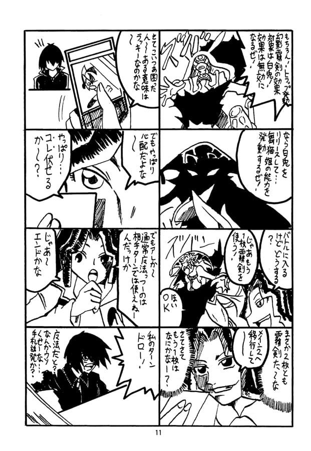 カードゲェム絵日記12