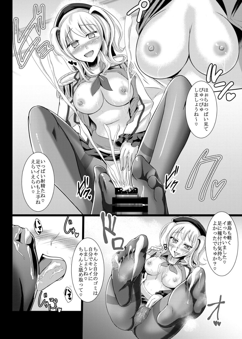 DLsite専売KanmusuforM2nd