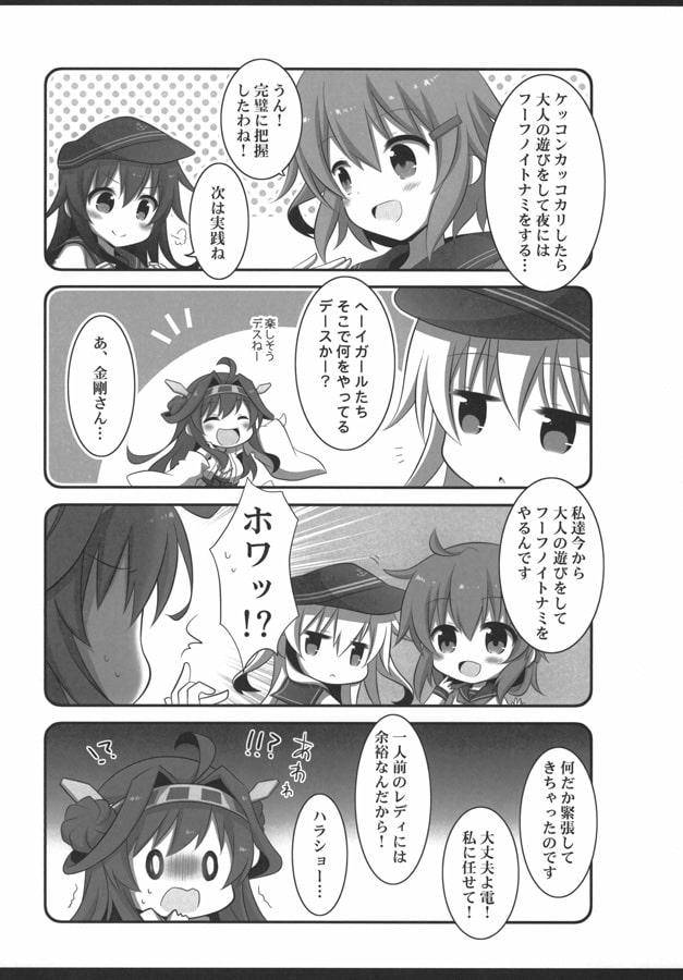 第六駆逐隊のケッコンカッコカリごっこ