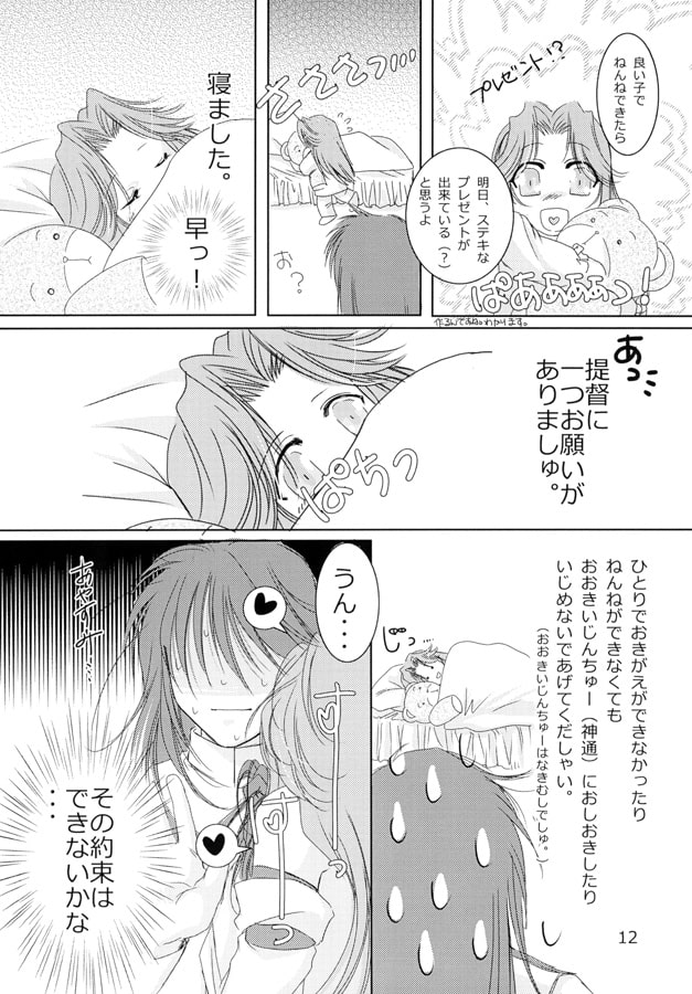 別冊:龍提督の休日 弐
