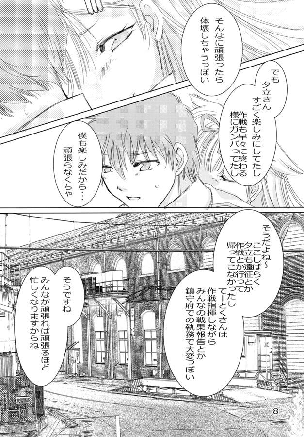 別冊:音吉提督の憂鬱 弐