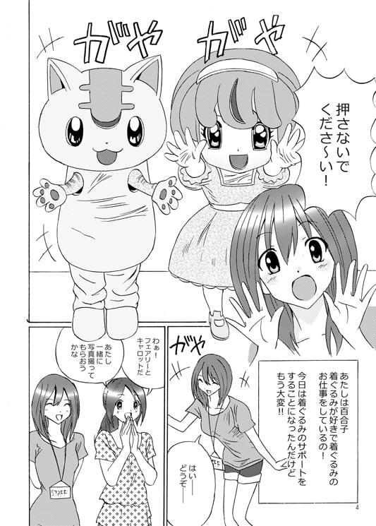 着ぐるみな日常vol.3