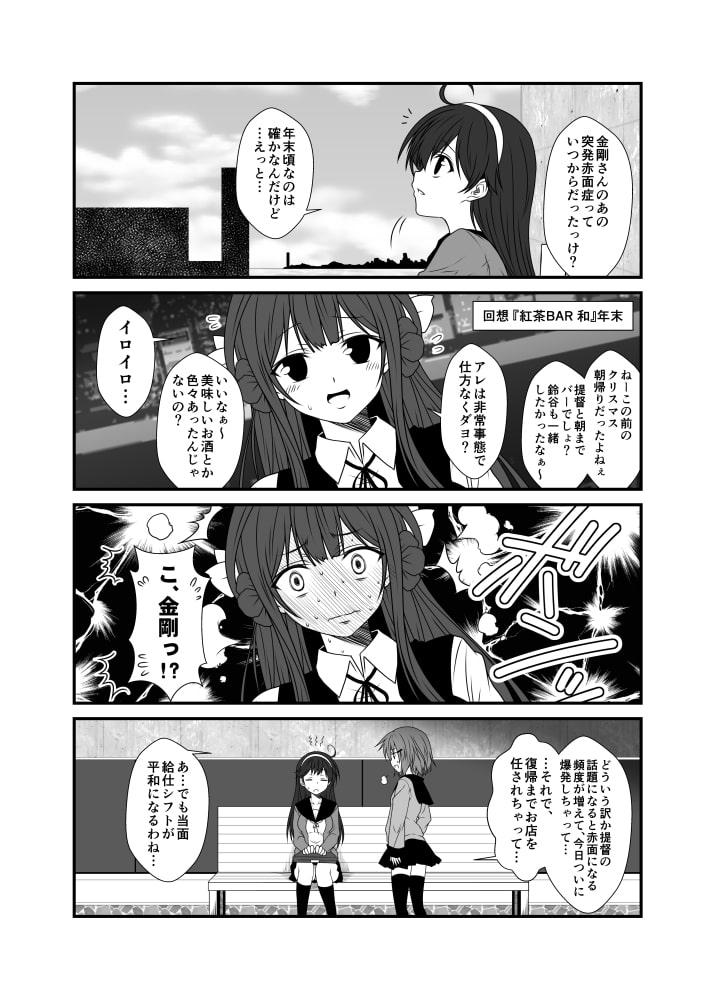 DLsite専売艦隊ジャーナルXIII