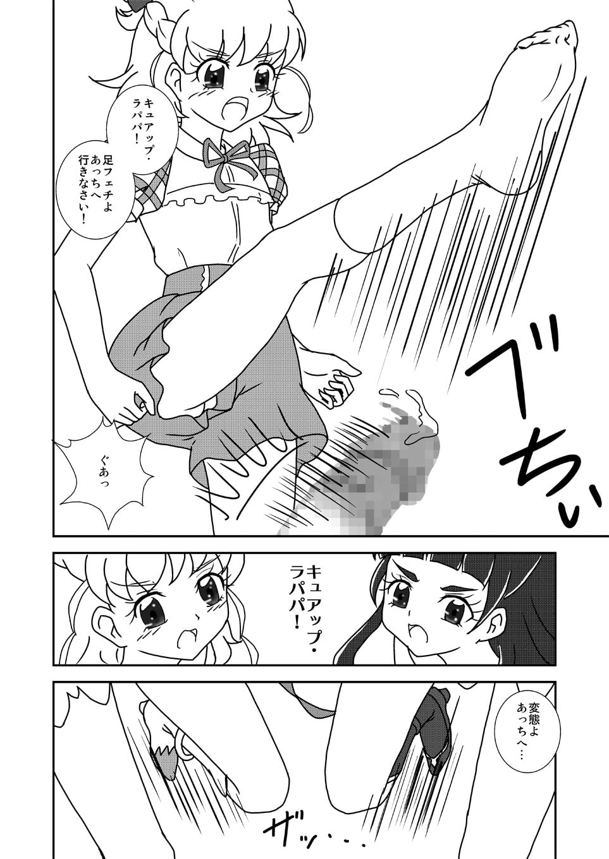 魔法のズリキュア誕生!?