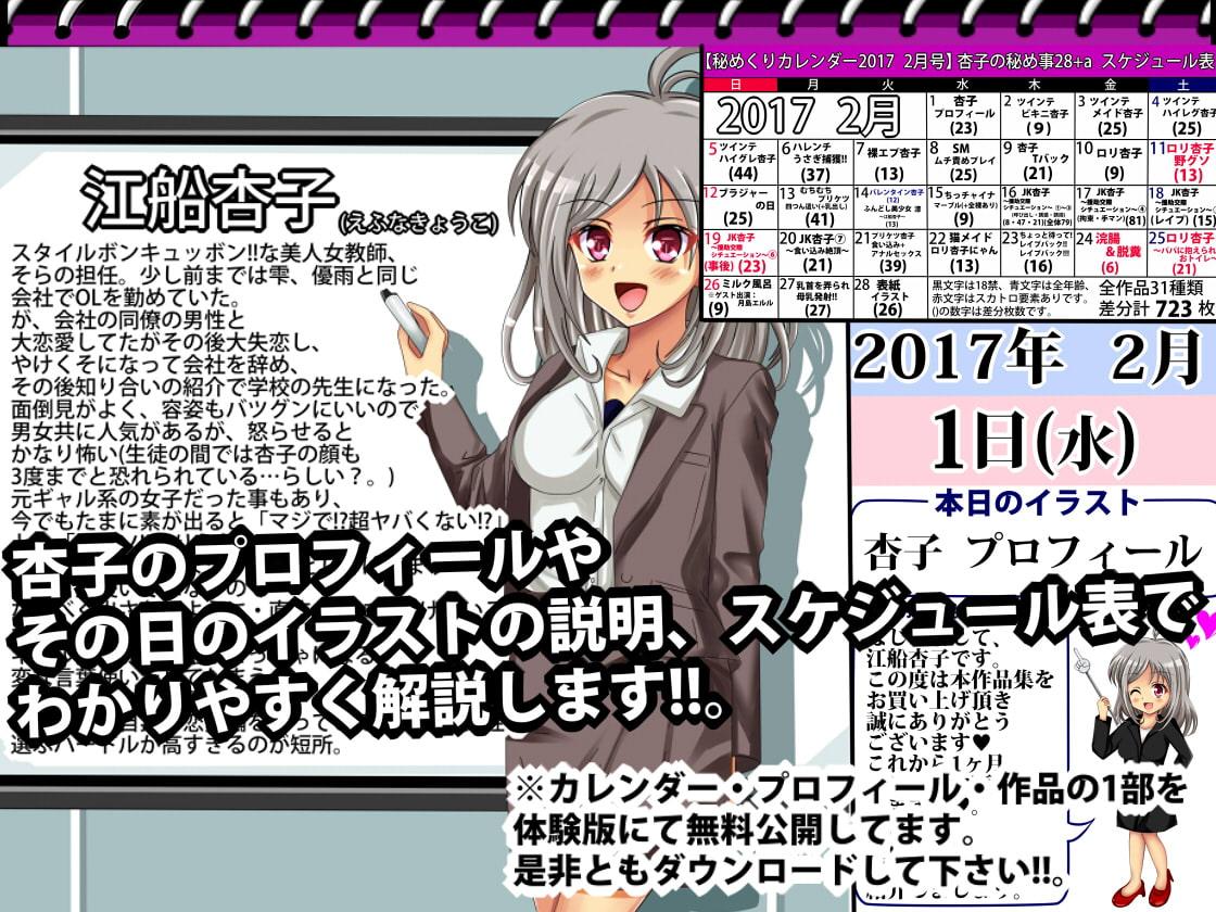 [秘めくりカレンダー 2017 2月号] 杏子の秘め事28+a