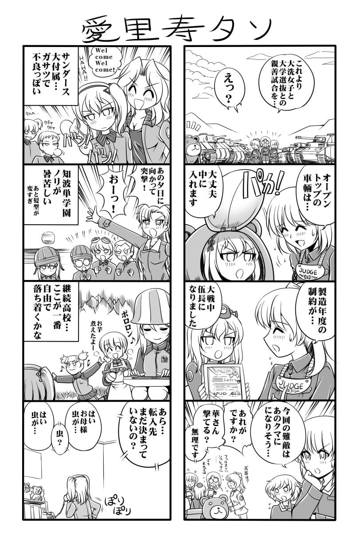 ガルパン劇場版ネタバレコピー誌2