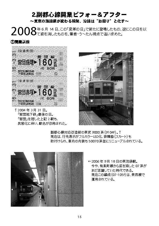 DLsite専売副都心線開業 ~その光と影~