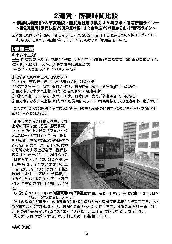DLsite専売副都心線開業1周年 ~東京の交通事情は変わったか~