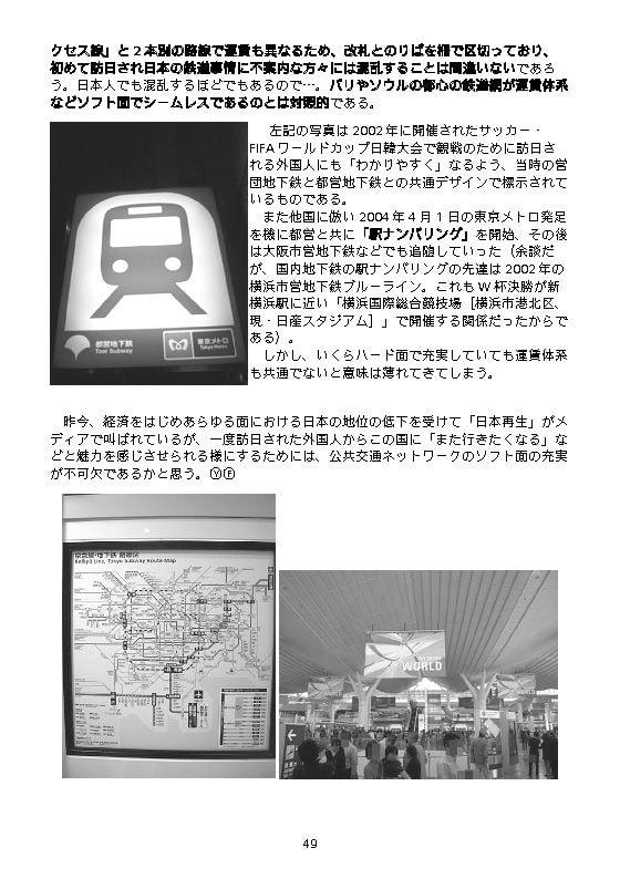DLsite専売Y & F なう2010 ~有楽町線&副都心線 2010 年の動き~