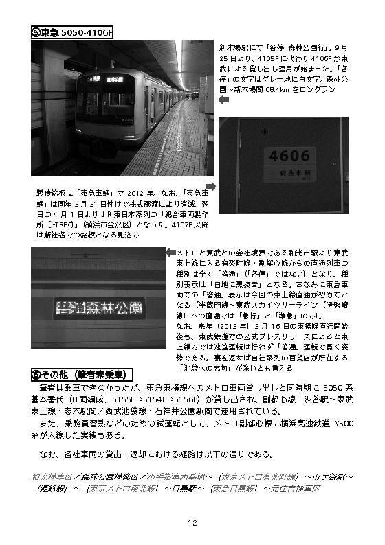 DLsite専売速報!先行乗り入れスタート! @TEAM Y & F LINE