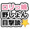 ロリっ娘野しょん目撃談1話-20話【前編】