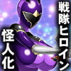 Evolution Sentai Evoluger: Queen Kaijin [GFF]