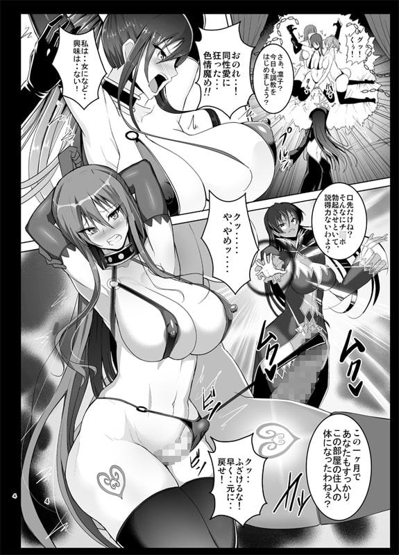 吸血鬼凛子 -姦淫のメス奴隷ハーレムー