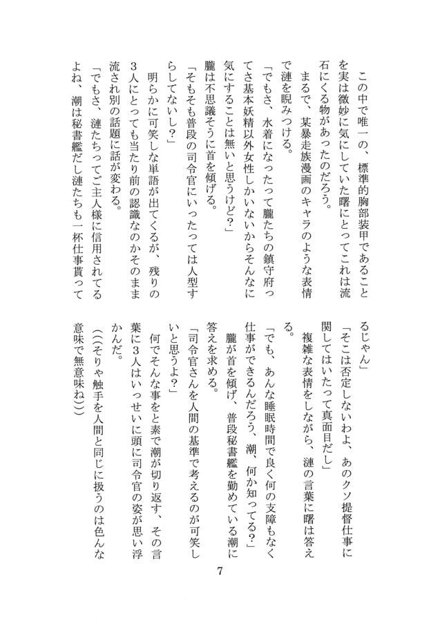 触手☆鎮守府外伝 朧豆腐