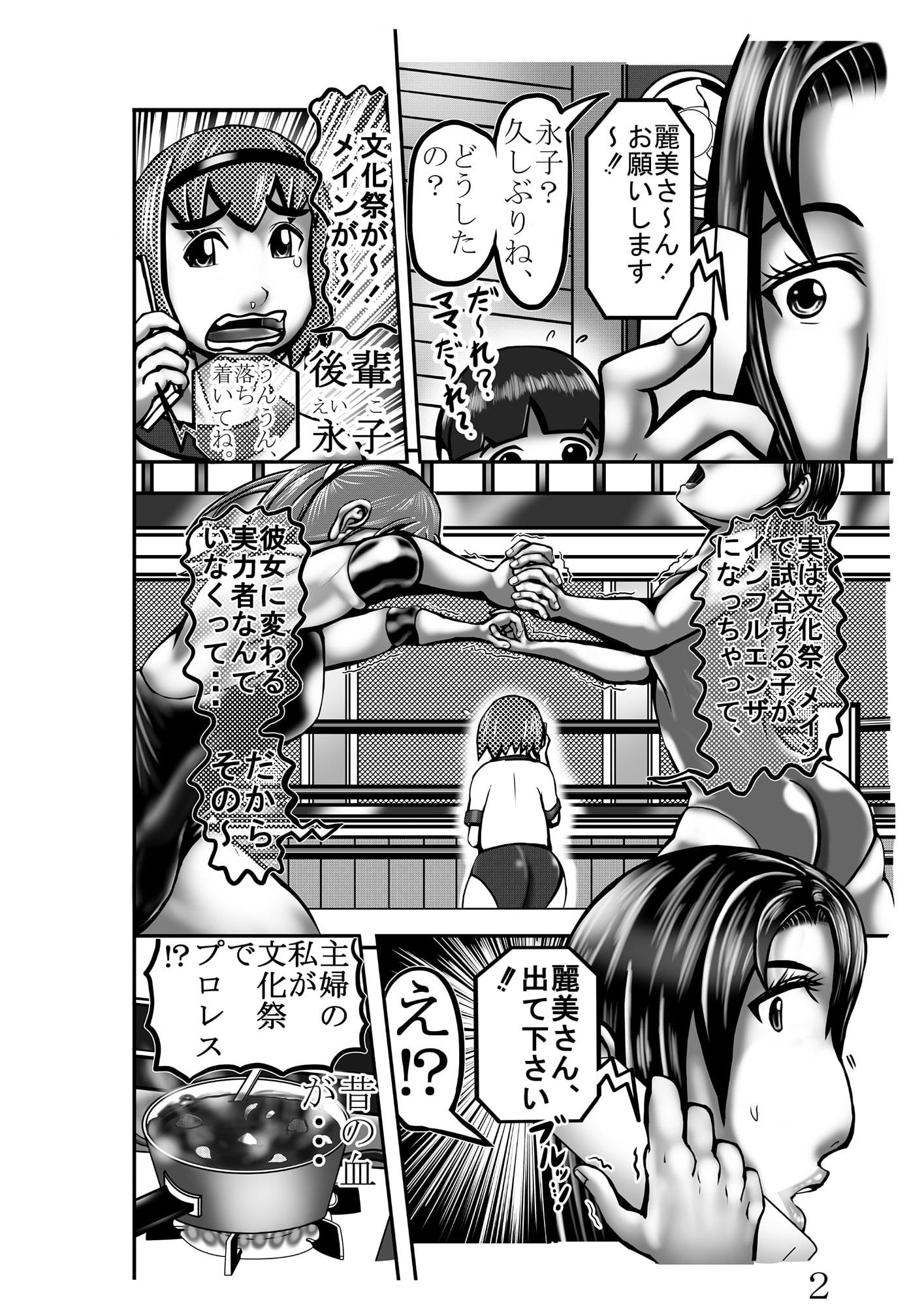 纏わる女子プロレス4