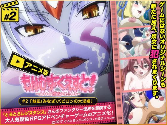 DLsite専売もんむす・くえすと#2「魅凪・バビロンの大淫婦」