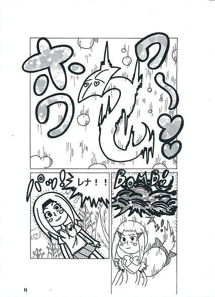 DLsite専売超絶!ヒールプラス記号の国で大ピンチ!!