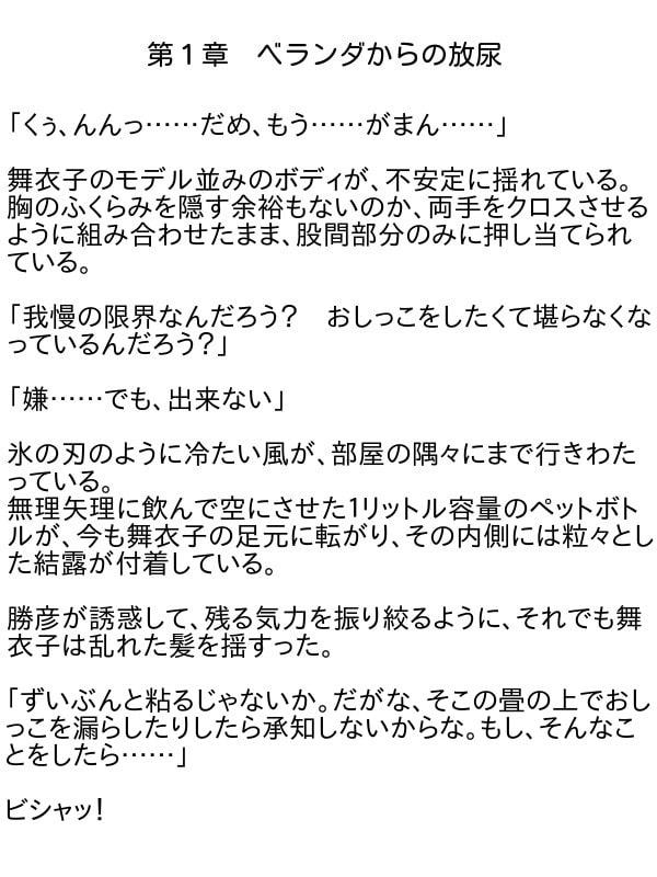 DLsite専売おしっこ漏れちゃう~営業ガール・涙の恥辱責め2