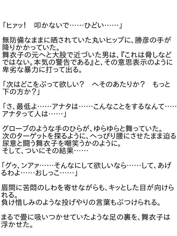 おしっこ漏れちゃう~営業ガール・涙の恥辱責め2