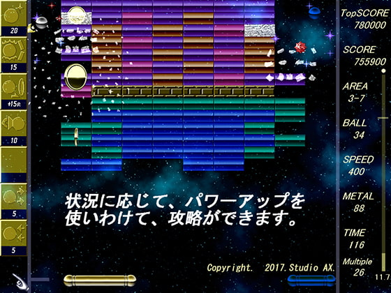 DLsite専売ロケット・ボール