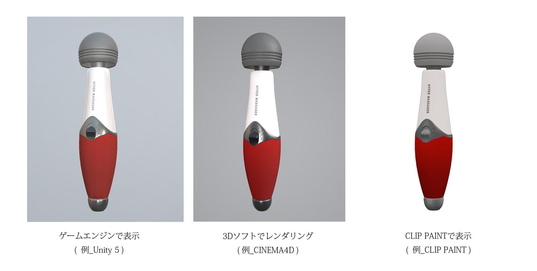 DLsite専売3D素材 ハンディマッサージャー_一般型_01