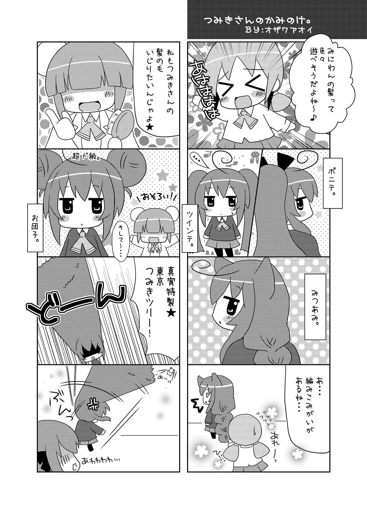 きららMIX!!