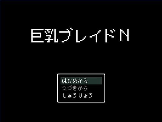 DLsite専売巨乳ブレイドN