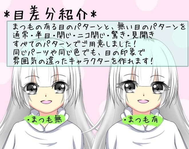 DLsite専売立ち絵素材・制服2