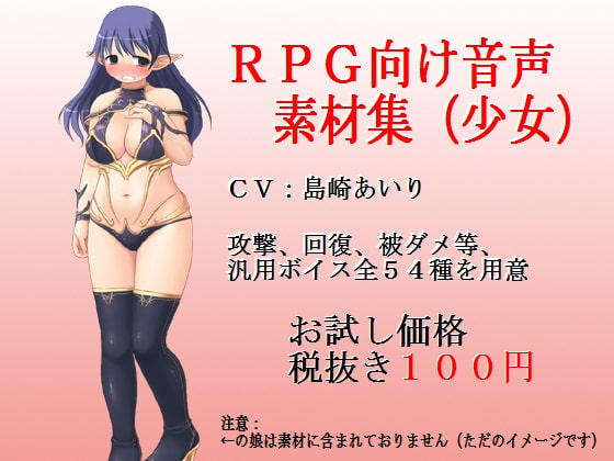 RPG向け音声素材集(少女)