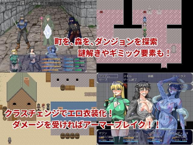 魔人物語II ~猥獣のクエスト~