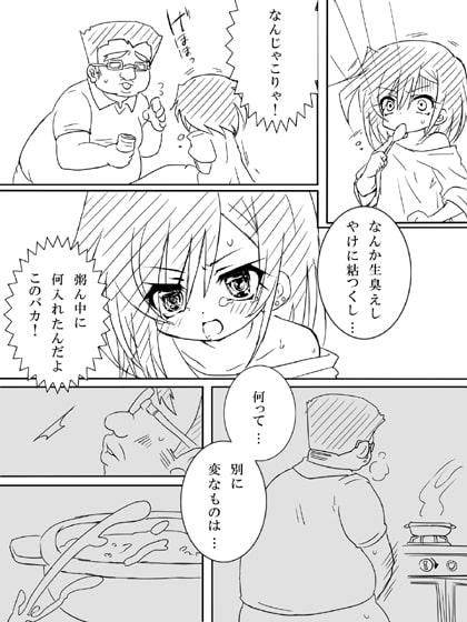 TS☆お兄ちゃん