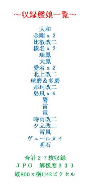 艦○れ色紙COLLECTION