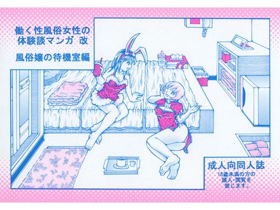 働く性風俗女性の体験談漫画改 風俗嬢の待機室篇