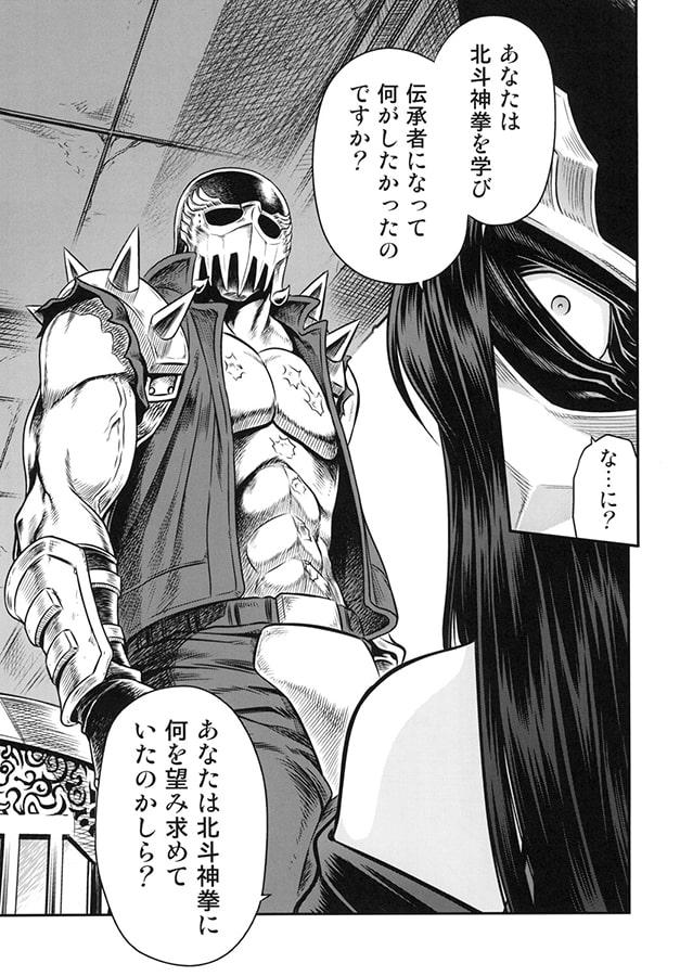 世紀末鉄仮面伝説5
