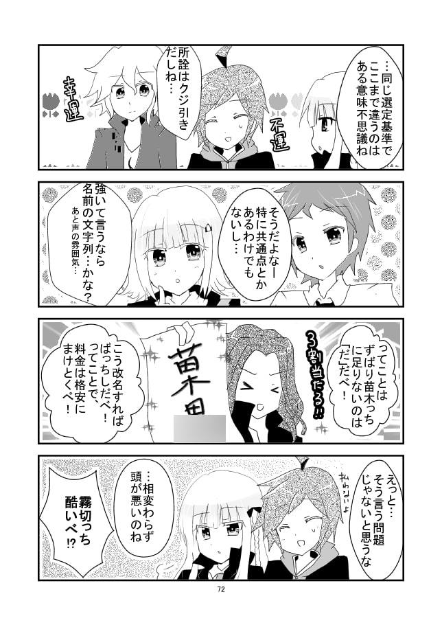 DLsite専売ダンガンRe;cord
