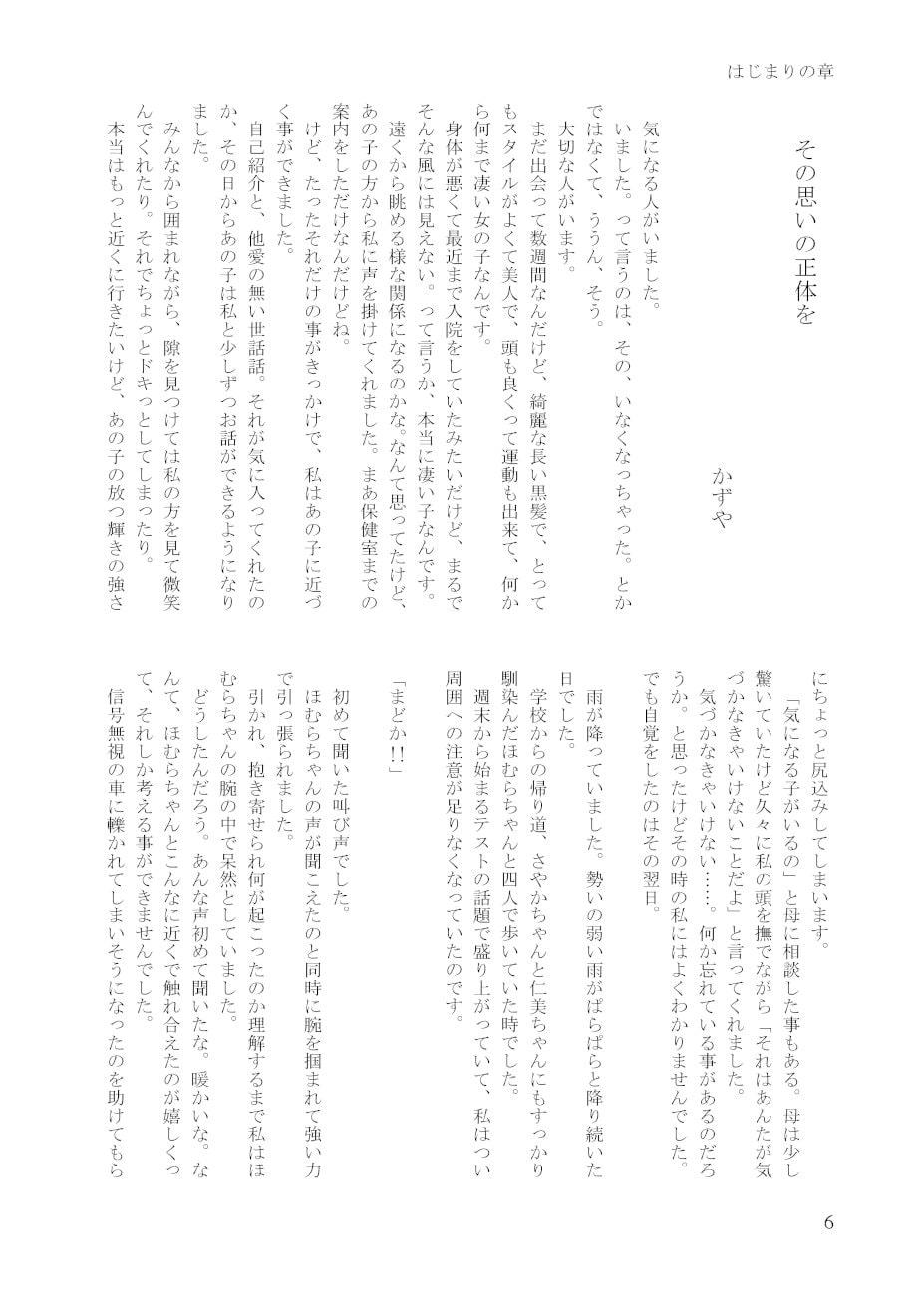 はじまりとおわりの物語(DL版)