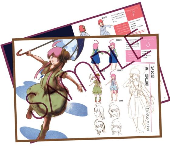 buncele Character Book