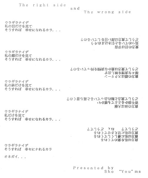 DLsite専売遊馬翔 処女詩集