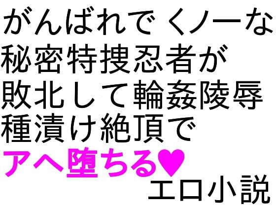 八重ちゃん小説 輪姦・陵辱編