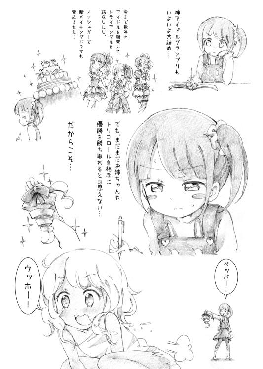 DLsite専売真中○んのアイドル研究