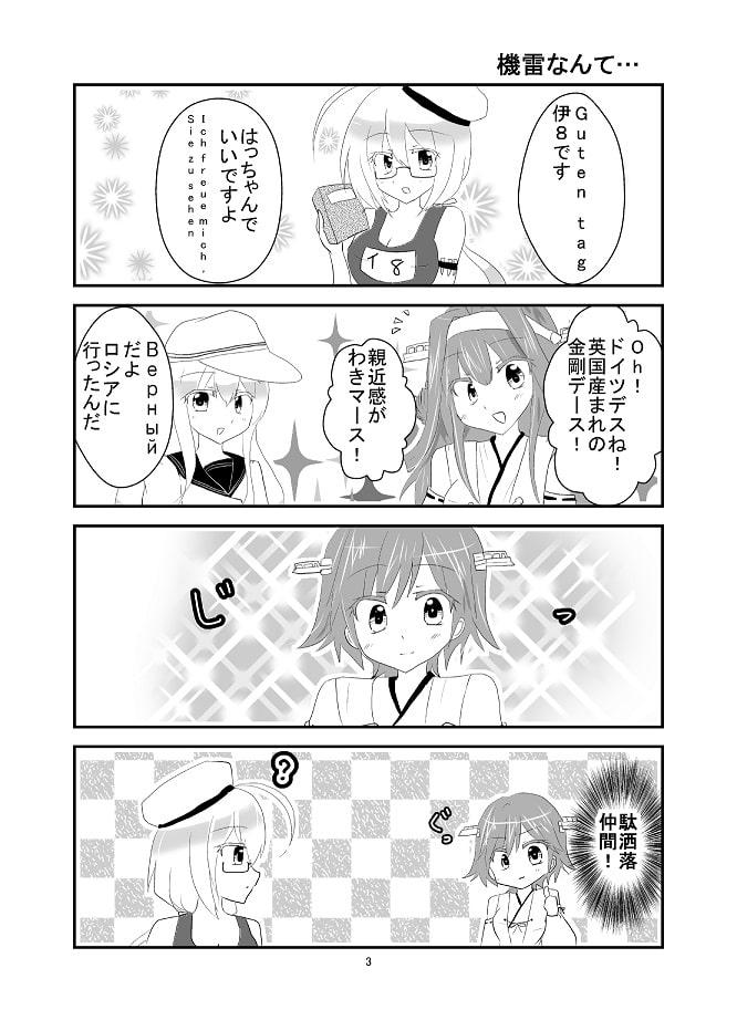 DLsite専売朝凪鎮守府びより。