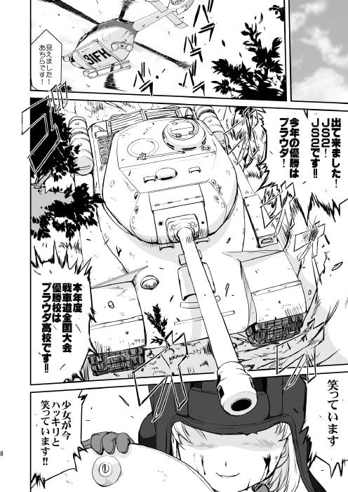 ゆきゆきて戦車道 総集編