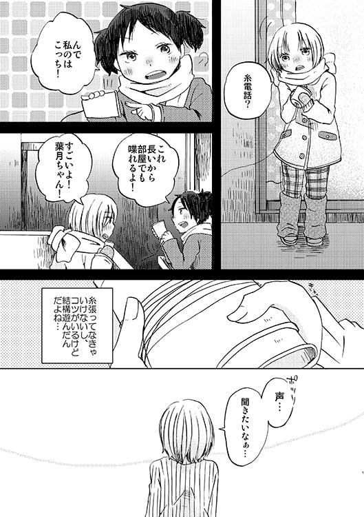 DLsite専売rescue me !