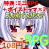 DLsite専売【特典:メルルのエッチなボイスドラマ×2・ミニRPG】黒き祈り~冥哭のメルルーナ~フルボイスパッチ