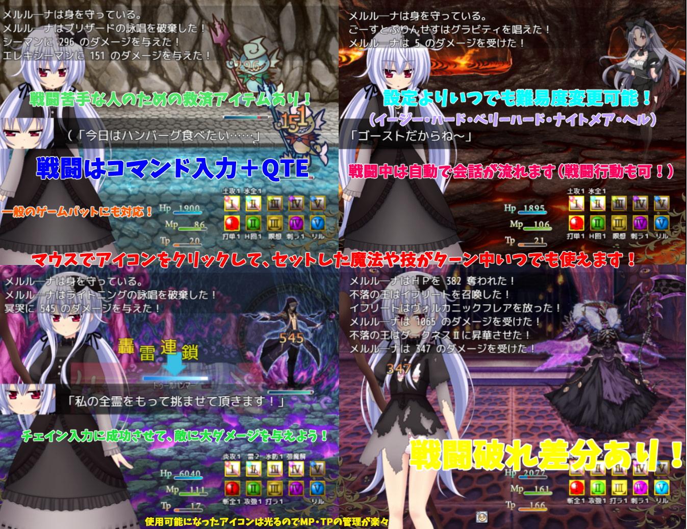 【特典:メルルのエッチなボイスドラマ×2・ミニRPG】黒き祈り~冥哭のメルルーナ~フルボイスパッチ