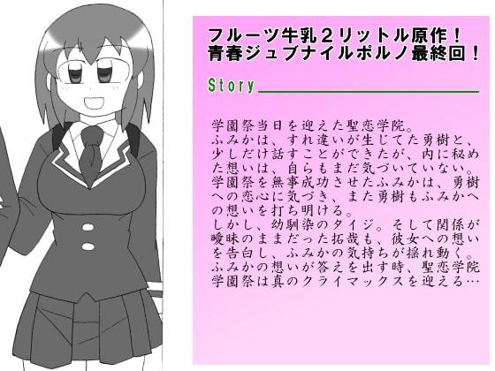 聖恋学院学園祭Vol.4