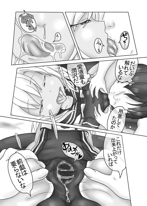 眠剤潜睡姦#6『呂●500』