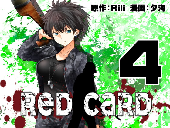 RedCard 04